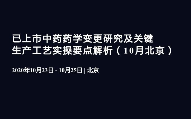 已上市中药药学变更研究及关键生产工艺实操要点解析(10月北京)