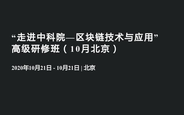 """""""走进中科院—区块链技术与应用""""高级研修班(10月北京)"""