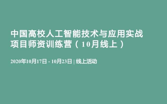 中国高校人工智能技术与应用实战项目师资训练营(10月线上)