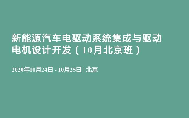 新能源汽车电驱动系统集成与驱动电机设计开发(10月北京班)