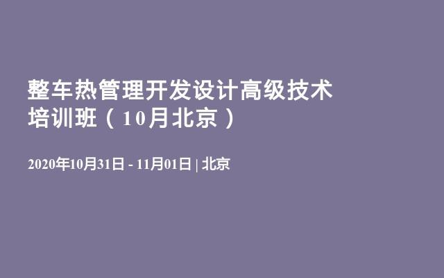 整车热管理开发设计高级技术培训班(10月北京)