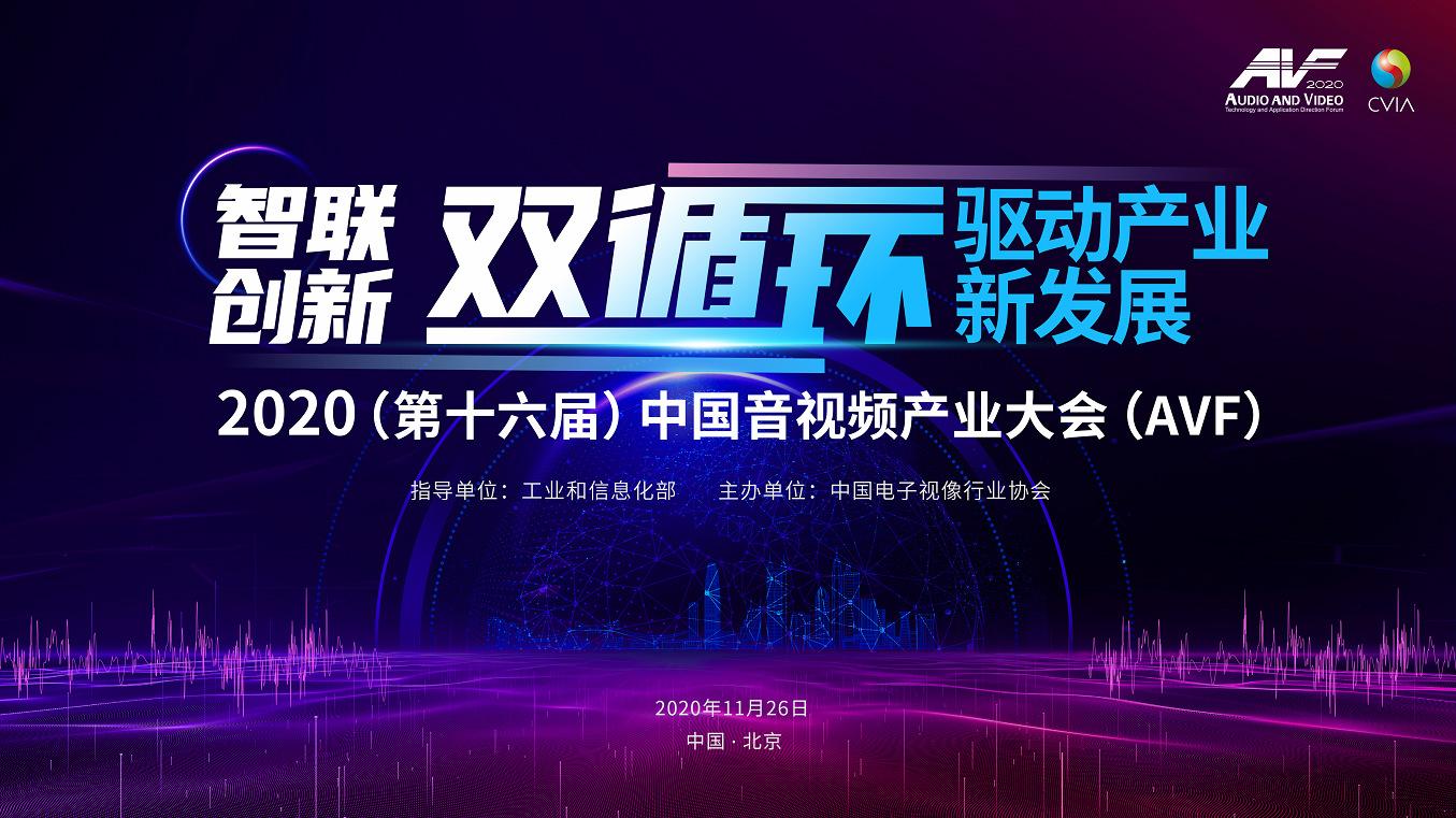 2020第十六届中国音视频产业大会