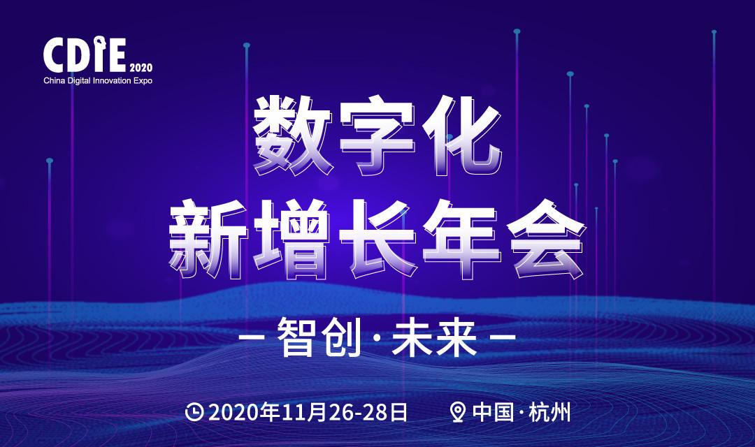 数字化新增长年会-杭州站