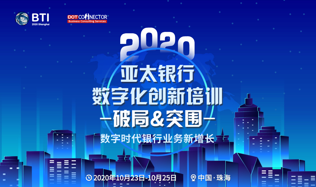 2020亚太银行数字化创新培训