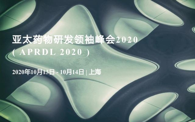 亚太药物研发领袖峰会2020 ( APRDL 2020 )