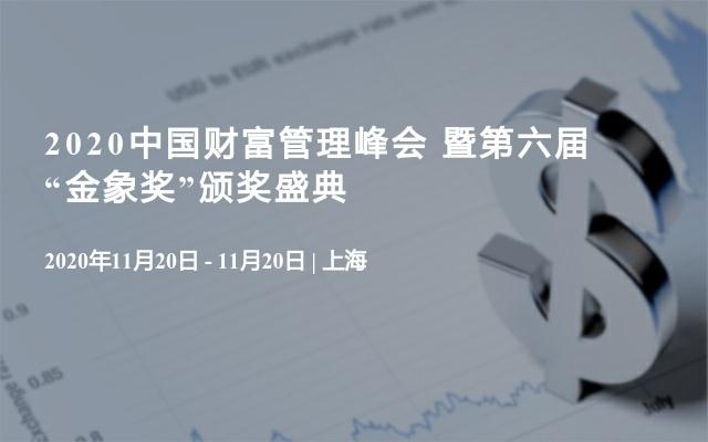 """2020中国财富管理峰会 暨第六届""""金象奖""""颁奖盛典"""