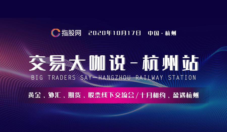 金融投资线下论坛:《交易大咖说》杭州站