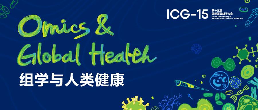 ICG-15第十五届国际基因组学大会