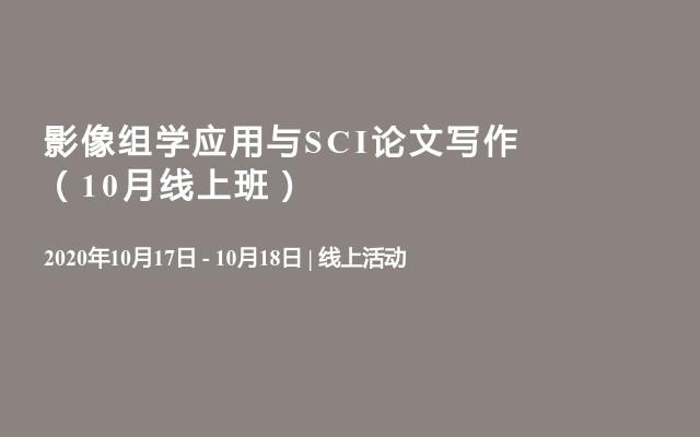 影像组学应用与SCI论文写作(10月线上班)