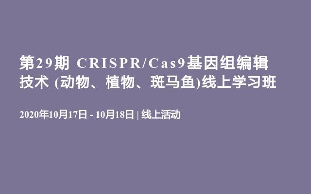 第29期 CRISPR/Cas9基因组编辑技术 (动物、植物、斑马鱼)线上学习班
