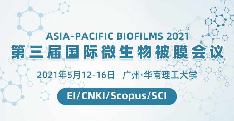 第三届国际微生物被膜会议(Asia-Pacific Biofilms 2021)