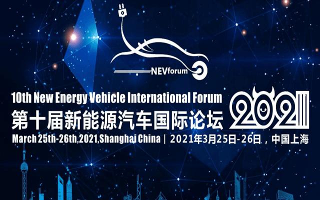 第十屆新能源汽車國際論壇2021