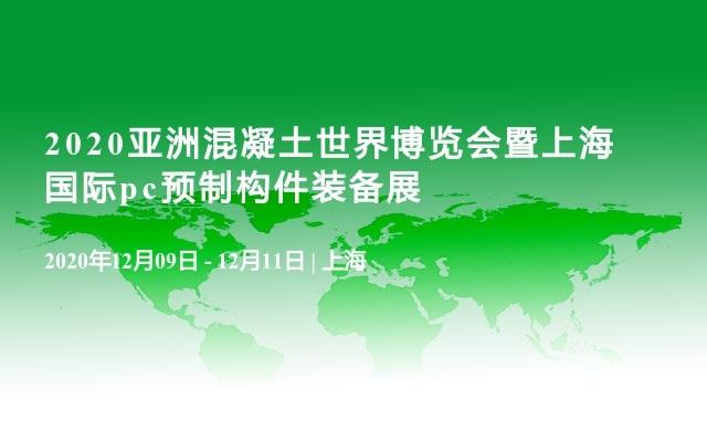 2020亚洲混凝土世界博览会暨上海国际pc预制构件装备展
