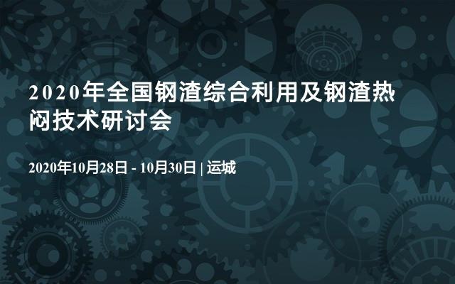 2020年全国钢渣综合利用及钢渣热闷技术研讨会
