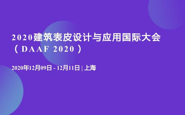 2020建筑表皮设计与应用国际大会(DAAF 2020)