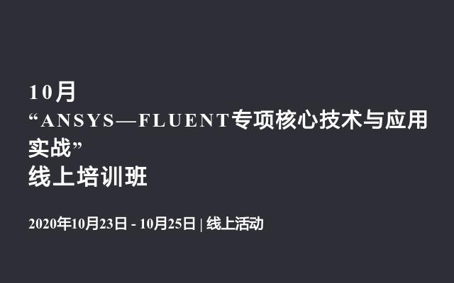 """10月""""ANSYS—FLUENT专项核心技术与应用实战""""线上培训班"""