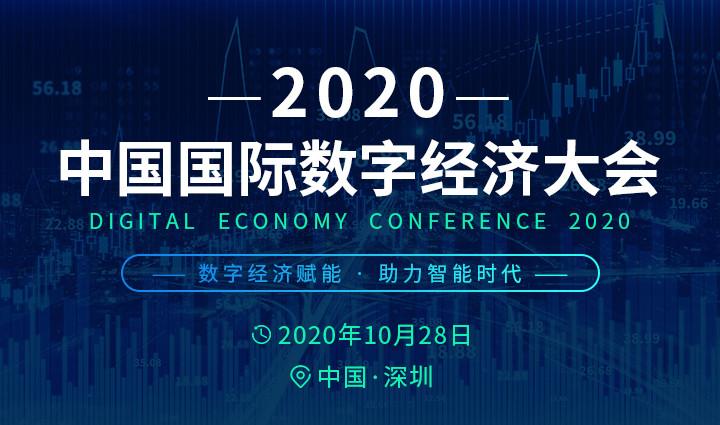 2020国际数字经济大会
