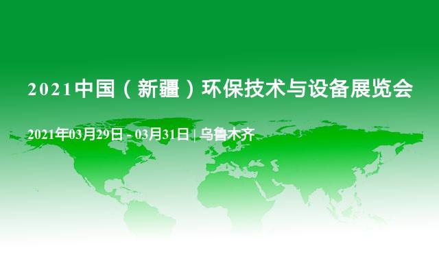 2021中国(新疆)环保技术与设备展览会