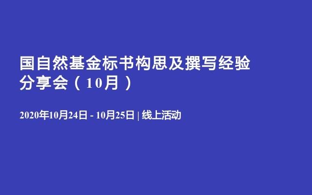 国自然基金标书构思及撰写经验分享会(10月)