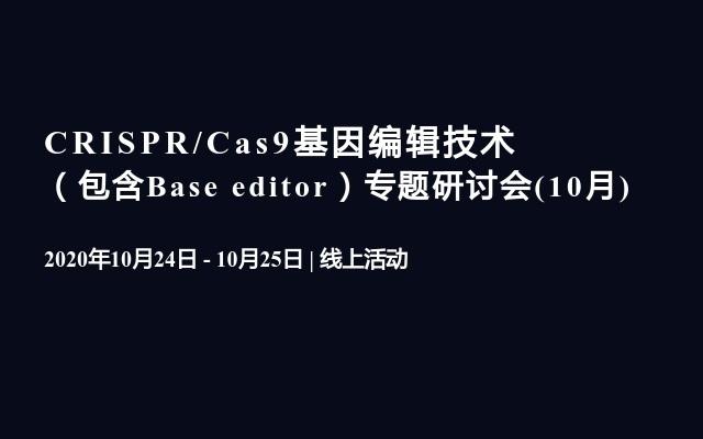 CRISPR/Cas9基因编辑技术(包含Base editor)专题研讨会(10月)