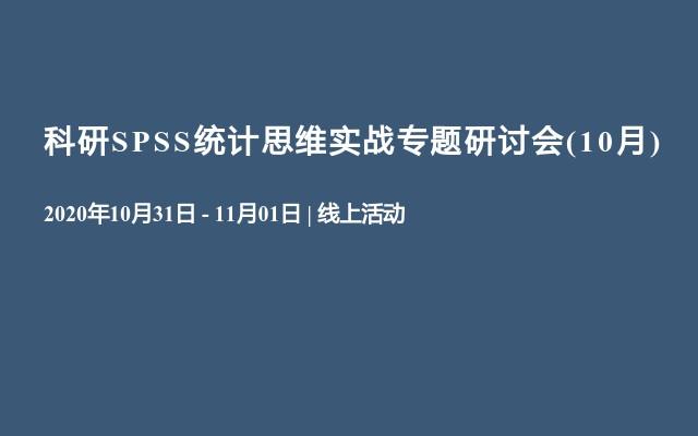 科研SPSS统计思维实战专题研讨会(10月)