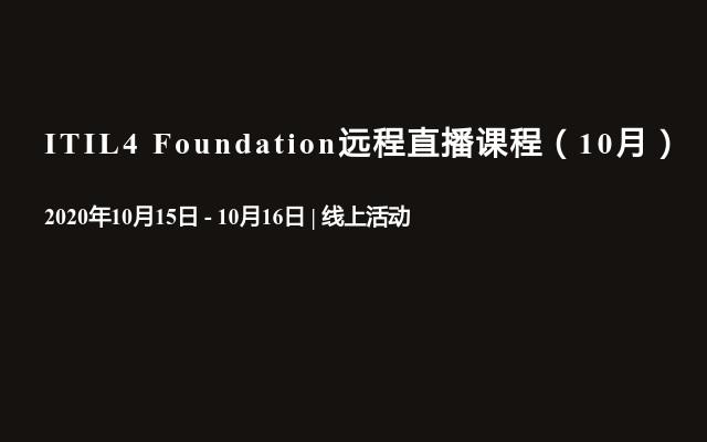 ITIL4 Foundation远程直播课程(10月)