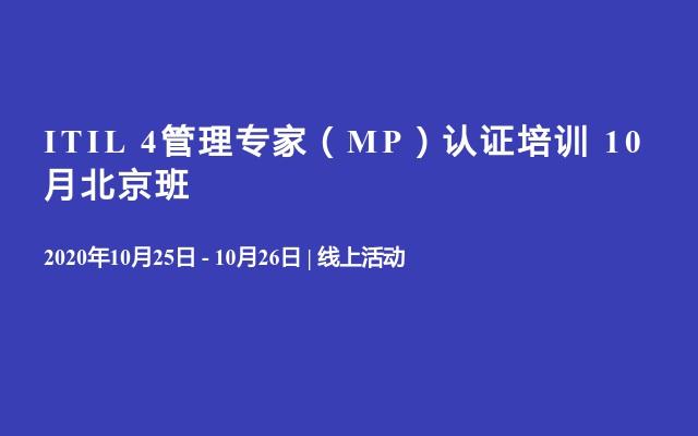 ITIL 4管理专家(MP)认证培训 10月北京班