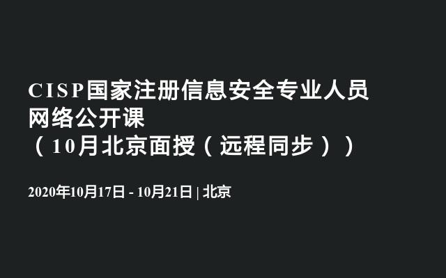 CISP国家注册信息安全专业人员网络公开课(10月北京面授(远程同步))