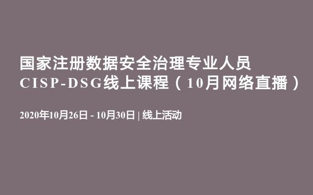 国家注册数据安全治理专业人员CISP-DSG线上课程(10月网络直播)