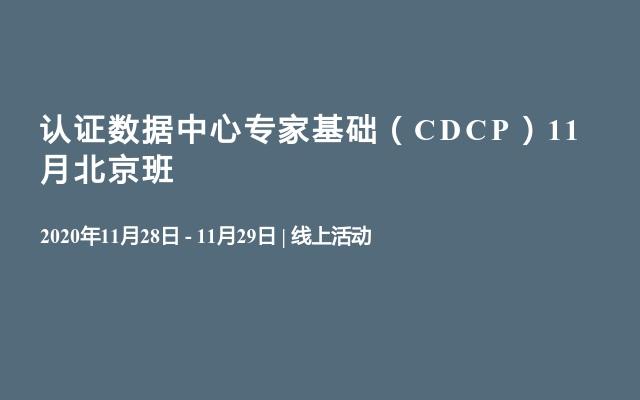 认证数据中心专家基础(CDCP)11月北京班