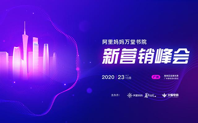 新营销峰会·第一届中国品牌电商峰会