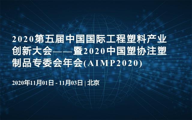 2020第五届中国国际工程塑料产业创新大会——暨2020中国塑协注塑制品专委会年会(AIMP2020)
