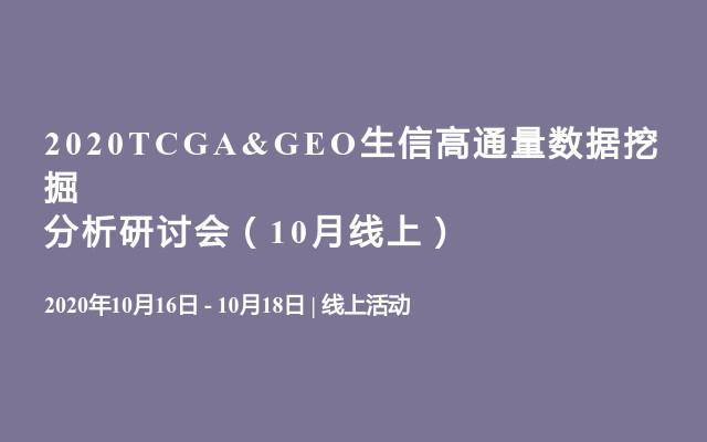 2020TCGA&GEO生信高通量数据挖掘分析研讨会(10月线上)