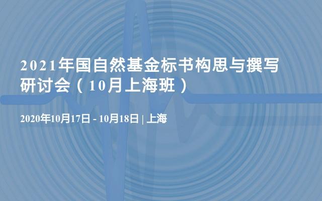 2021年国自然基金标书构思与撰写研讨会(10月上海班)