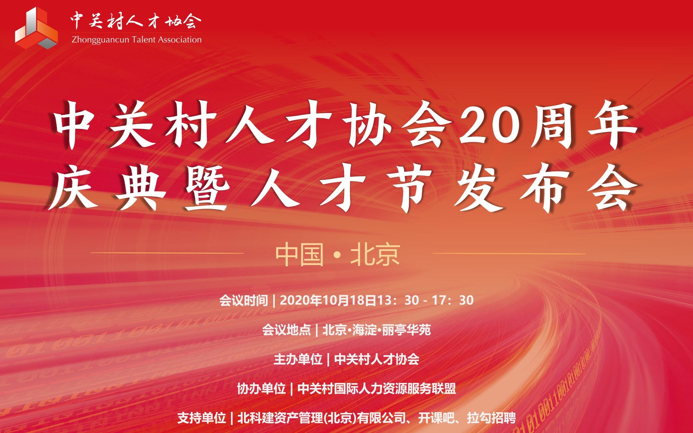 中关村人才协会20周年庆典暨人才节发布会