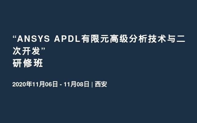 """""""ANSYS APDL有限元高级分析技术与二次开发""""研修班"""