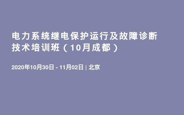 电力系统继电保护运行及故障诊断技术培训班(10月成都)