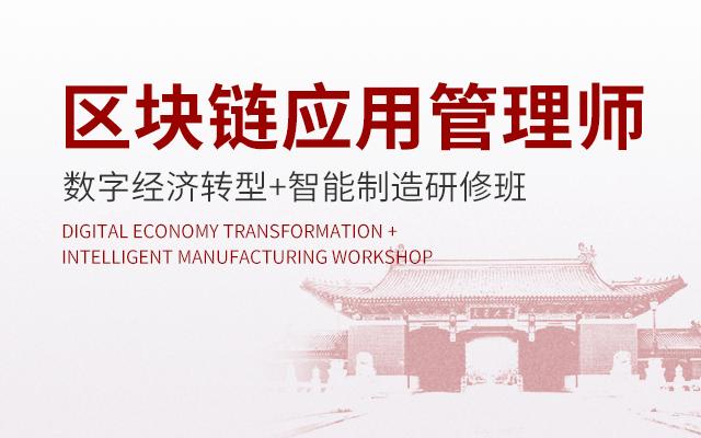 区块链应用管理师研修班(10月上海)