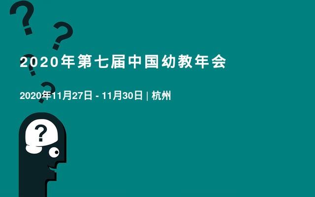 2020年第七屆中國幼教年會