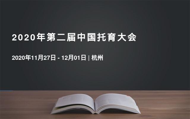 2020年第二屆中國托育大會