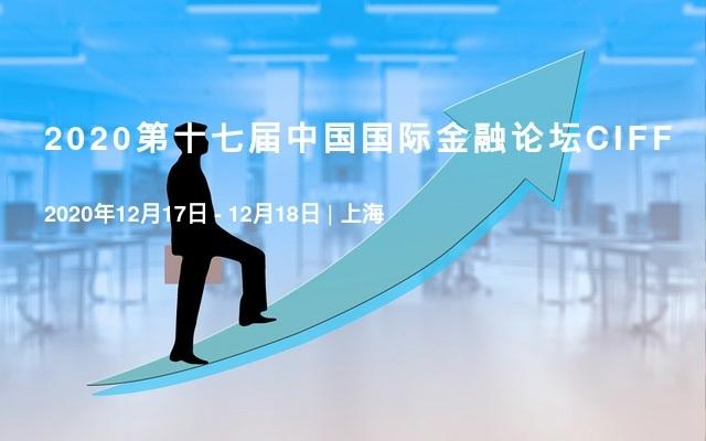 2020第十七届中国国际金融论坛CIFF