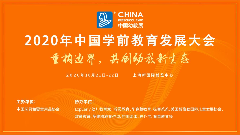 2020中国学前教育发展大会