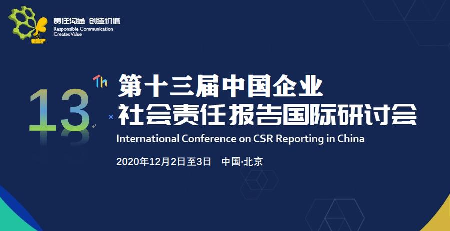 第十三届中国企业社会责任报告国际研讨会