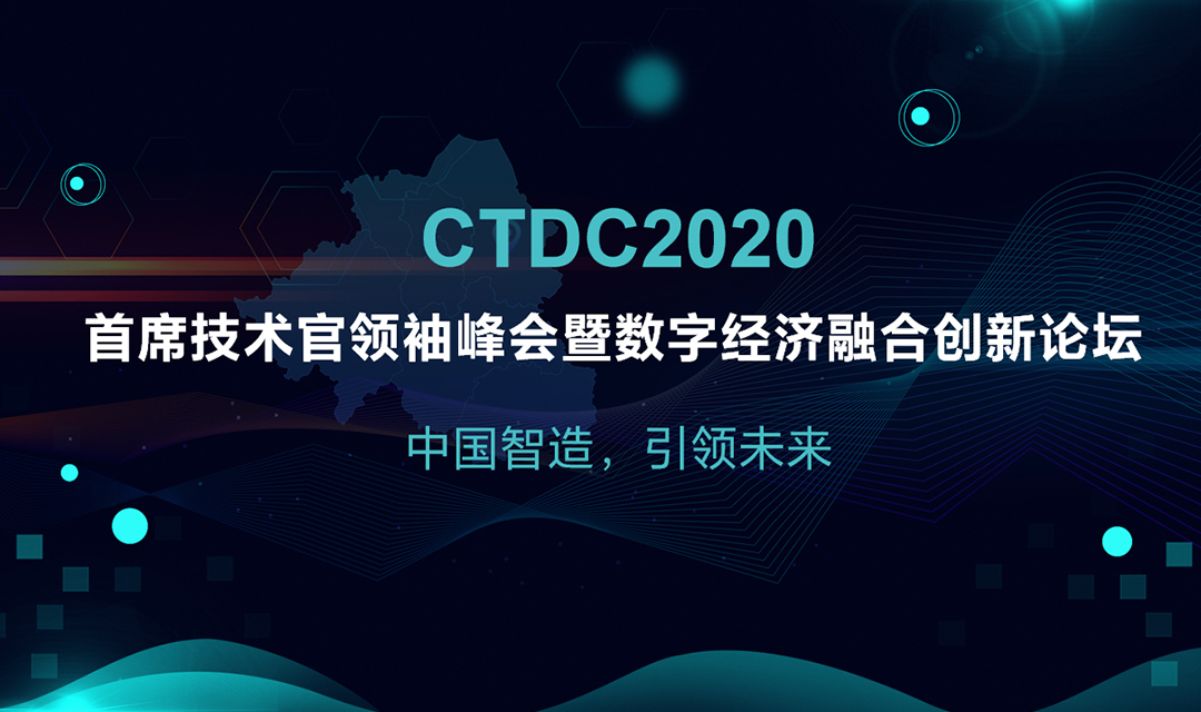 CTDC2020首席技術官領袖峰會暨數字經濟融合創新論壇