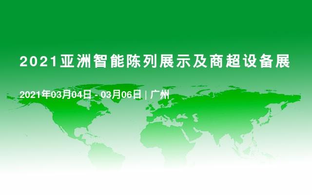2021亚洲智能陈列展示及商超设备展