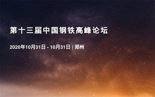 第十三届中国钢铁高峰论坛