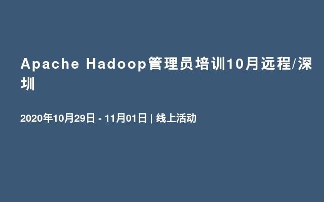 Apache Hadoop管理员培训10月远程/深圳