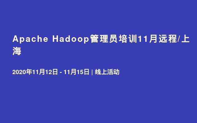 Apache Hadoop管理员培训11月远程/上海