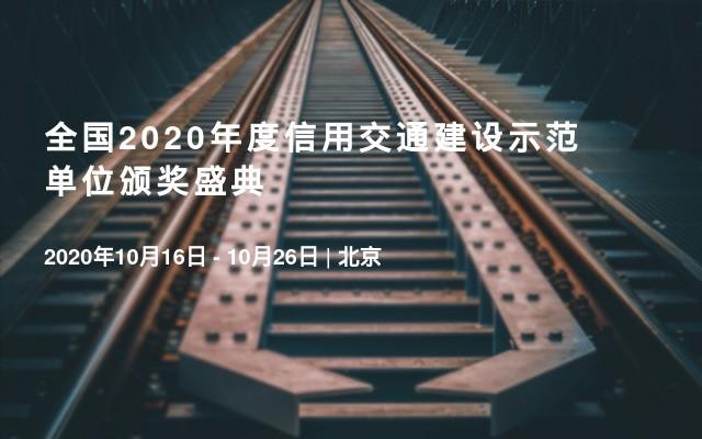 全国2020年度信用交通建设示范单位颁奖盛典