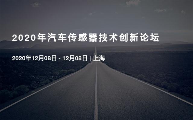 2020年汽车传感器技术创新论坛